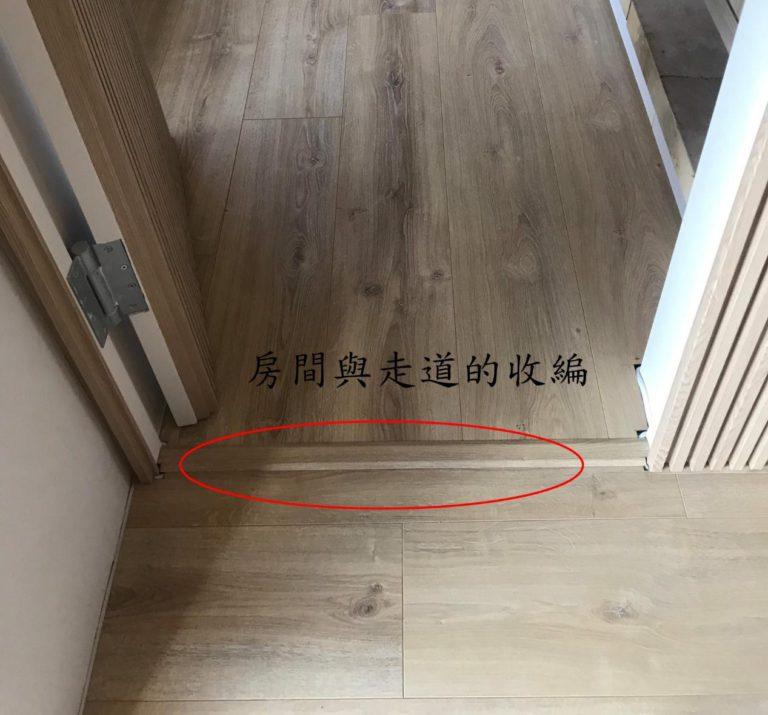 木地板收邊走道與房間